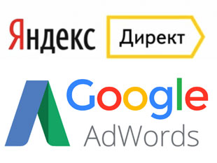 Реклама в Интернете - Директ, Adwords